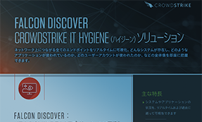 FALCON DISCOVER CROWDSTRIKE IT HYGIENE (ハイジーン)ソリューション