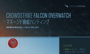 CROWDSTRIKE FALCON OVERWATCH マネージド脅威ハンティング