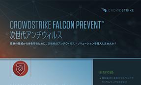 CROWDSTRIKE FALCON PREVENT™ 次世代アンチウィルス