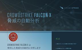 CROWDSTRIKE FALCON X 脅威の自動分析