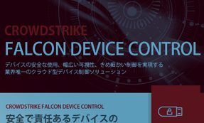 CROWDSTRIKE FALCON DEVICE CONTROL デバイス制御