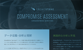 CrowdStrike Services – Compromise Assessment