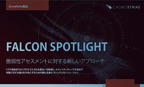 FALCON SPOTLIGHT 脆弱性アセスメントに対する新しいアプローチ